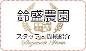 鈴盛農園 スタッフ・機械紹介