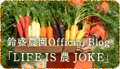 鈴盛農園Official Blog  LIFE IS 農 JOKE