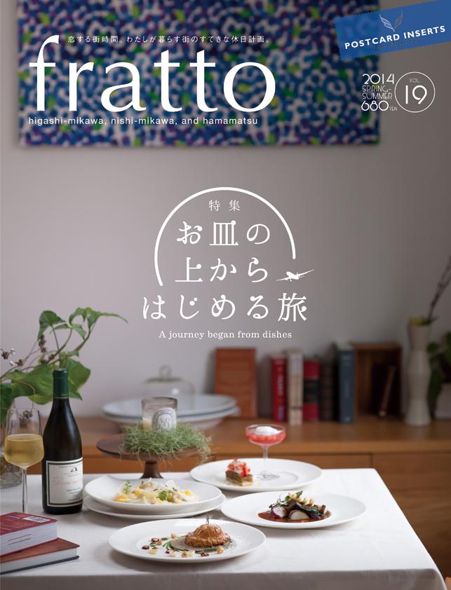 雑誌frrato19号掲載